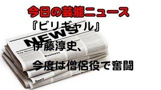 『ビリギャル』伊藤淳史、今度は僧侶役で奮闘 『ボクは坊さん。』に主演...