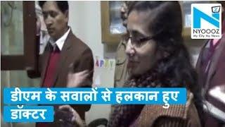 डॉक्टर नहीं दे पाये Haridwar के DM Deepak Rawat के सवालों का जवाब तो उन्होंने किया ये काम