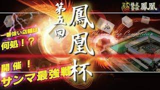 【#三麻】第5回鳳凰杯 Round1 12組6回戦【関西】