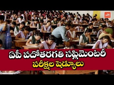 ssc-supplementary-exam-schedule-details-|-ap-ssc-results-2019-|-10th-results-|-yoyo-tv-channel