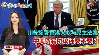 川普签署香港人权与民主法案 中美贸易协议还要不要?《焦点大家谈》2019.11.27 第68期