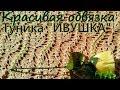 Поделки - Вязание крючком Туника Ивушка Обвязка