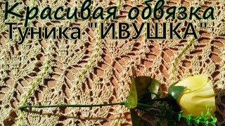 Вязание крючком Туника Ивушка Обвязка