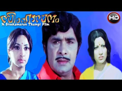 SIMHASANAM -Super Hit Full Malayalam Movie HD , Romantic Thriller | Madhu | Lakshmi | Nanditha Bose