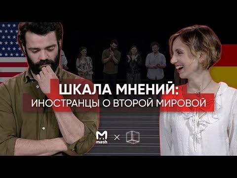 ШКАЛА МНЕНИЙ | Иностранцы – о Второй Мировой войне и СССР
