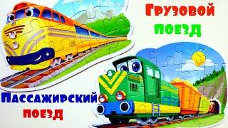 Пазлы поезда для детей - собираем пазлы железнодорожный транспорт для малышей