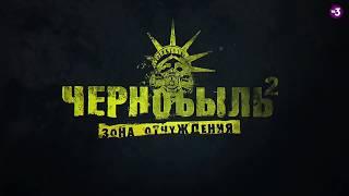 Чернобыль Зона отчуждения 2 сезон — Трейлер