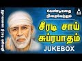 Shirdi Sai Suprabatham Jukebox - Songs of Shirdi Sai Baba - Devotional Songs