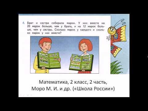Решаем задачу: математика, 2 класс, Школа России, с  67
