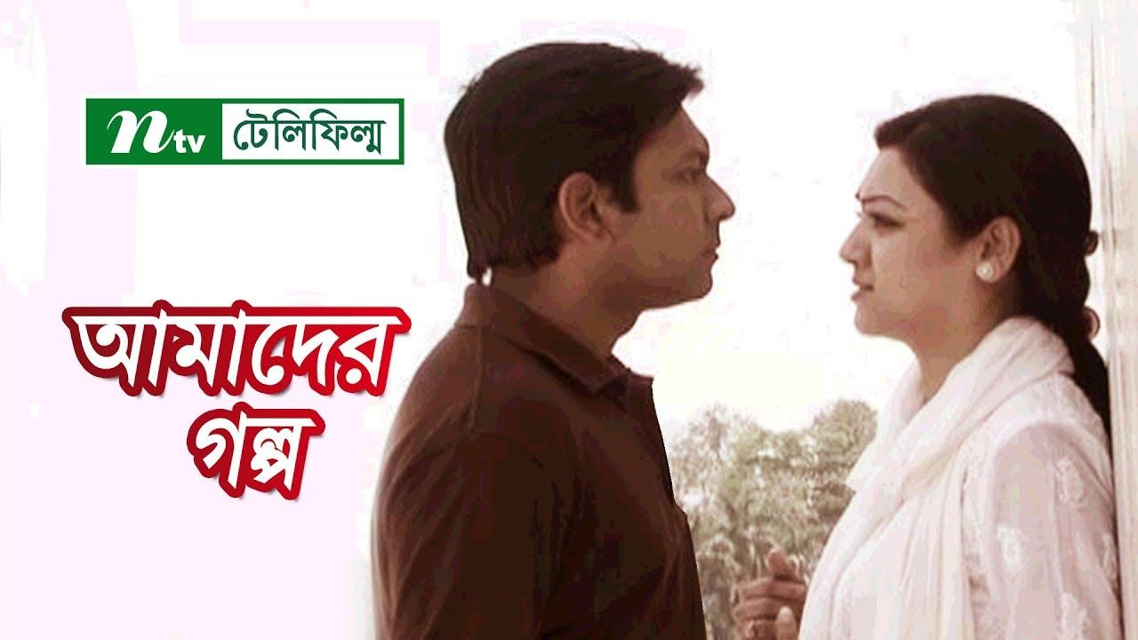 Amader Golpo | আমাদের গল্প | Joya Ahsan | Tahsan | Iresh | Munira Mithu | NTV Romantic Teleflim
