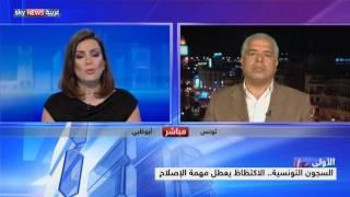 السجون التونسية.. الاكتظاظ يعطل مهمة الإصلاح
