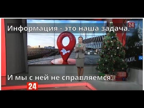 Крым24 выкинул половину речи Президента В.В. Путина