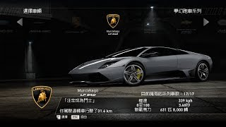 極速快感:超熱力追緝(Need For Speed: Hot Pursuit)  Lamborghini  LP640