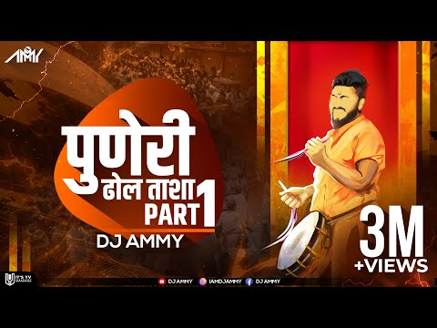THE POWER OF PUNERI DHOL TASHA (ORIGNAL MIX) - DJ AMMY MUMBAI