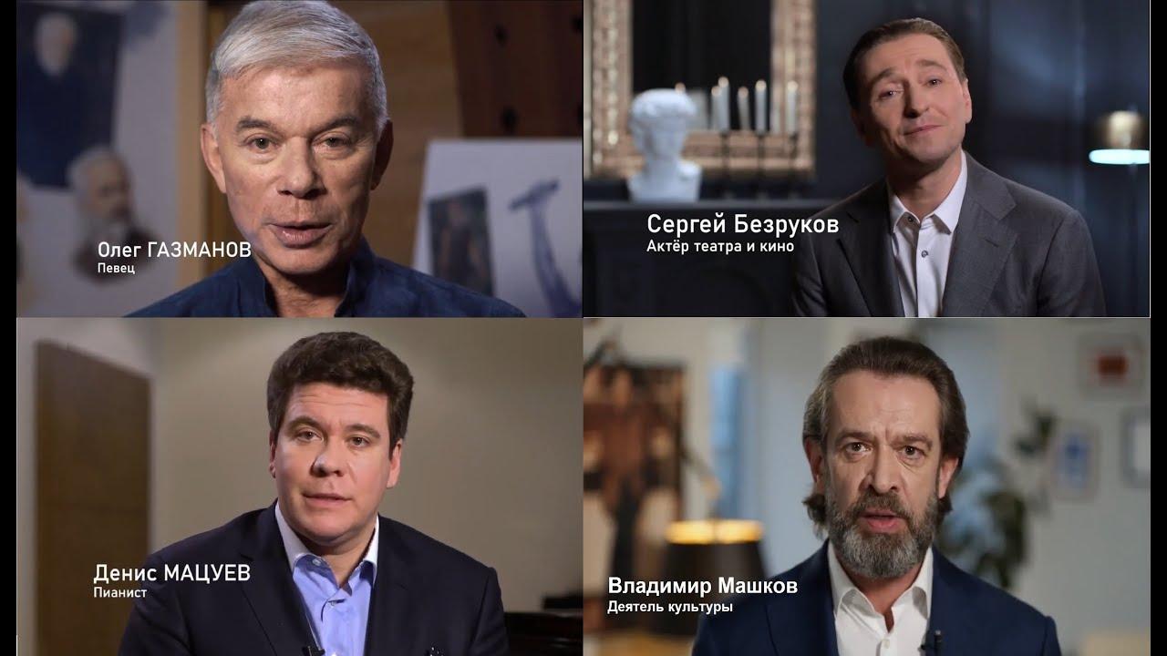 Газманов, Мацуев, Машков и Безруков рассказали, почему они голосуют за поправки в Конституции