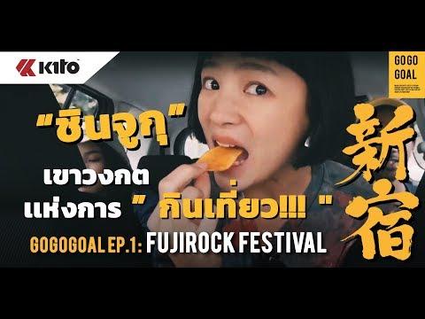 เที่ยวญี่ปุ่น เทศกาลดนตรี ฟูจิร็อค เฟสติวัล 2018 GoGoGoal EP 1 : Fuji Rock festival 2018