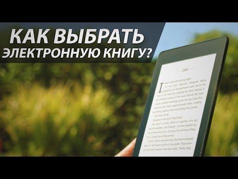 Как выбрать электронную книгу в 2019 году? | Cоветы от My Gadget