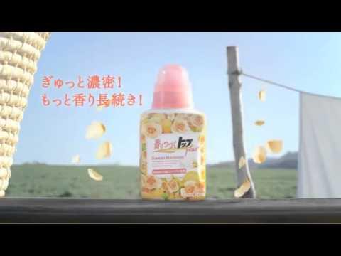 超コンパクト 香りつづくトップplus 登場篇/15秒