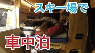 NV350キャラハン車中泊 湯沢のスキー場で車中泊して温泉巡りした週末