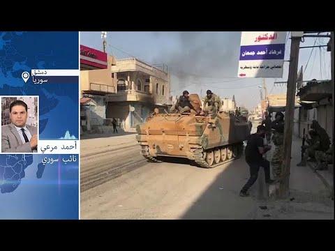 نائب سوري عن الهجوم التركي: القوات الكردية تتحمل مسؤولية ما يجري في شمال سوريا…  - نشر قبل 19 دقيقة