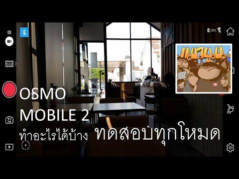 ทดสอบโหมดต่างๆ ของ DJI OSMO Mobile 2 ถ่ายจาก App DJI GO ผ่าน Galaxy Note 8