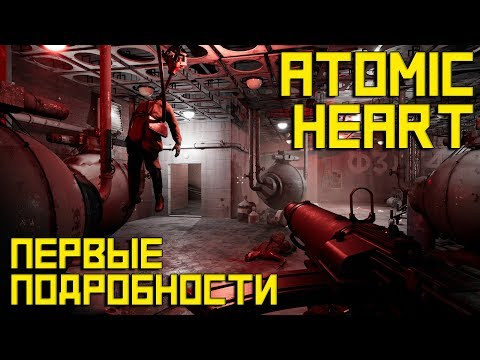 Анализ трейлера Atomic Heart - Первые подробности!