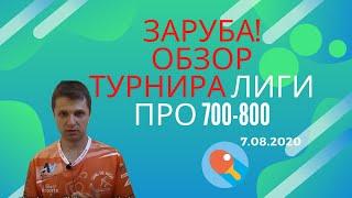 Заруба!!! Обзор турнира лига про 700-800. Зоненко комментирует.