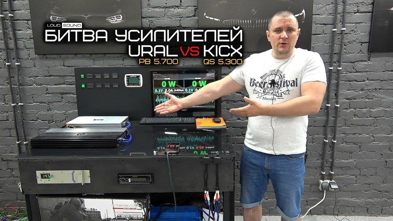 БИТВА УСИЛИТЕЛЕЙ 4. Ural vs Kicx. 5-канальники