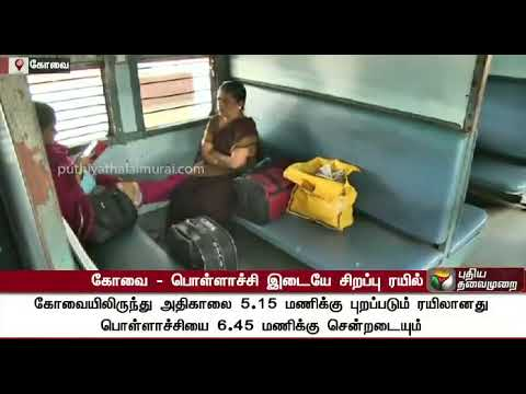 Impact of Puthiyathalaimurai News: Special Train from Coimatore to Pollachi | #Railway #Coimbatore