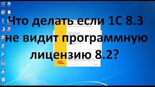 Что делать если 1С 8.3 не видит программную лицензию 8.2?(Файл location.cfg путь: location=C:\ProgramData\1C\1Cv82 Композиция