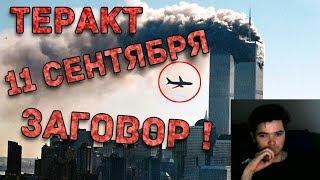 Убермаргинал против конспирологов 9/11. Часть 2 (на подмогу пришел Михаил Лидин)