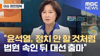 """[이슈 완전정복] """"윤석열, 정치 안 할 것처…"""