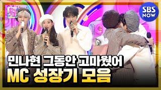 Download [SBS 인기가요] 민혁🐶 X 나은🐰 X 재현🐱 'MC 민나현 성장기 모음' / 'SBS Inkigayo' MC Special | SBS NOW
