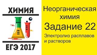 ЕГЭ по химии 2017 задание 22 - Электролиз расплавов и растворов