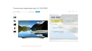 3D Ultra HD LED телевизор LG 79UF860V(3D Ultra HD LED телевизор LG 79UF860V - технические характеристики Общая информация БрендLG Гарантия1 год Страна произв..., 2015-10-03T18:56:57.000Z)