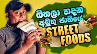 බඩ පිරෙන්න කොළඹ Street Foods කන්න සුපිරි තැනක් මෙන්න | Food Travel with Banda