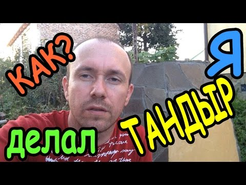 Тандыр своими руками чертежи и фото пошаговая инструкция видео