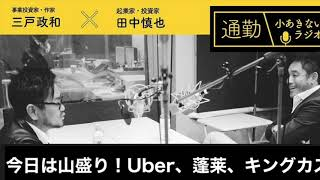 第80回「今日は話が散漫。Uber、蓬莱、キングカズ」通勤!小あきないラジオ