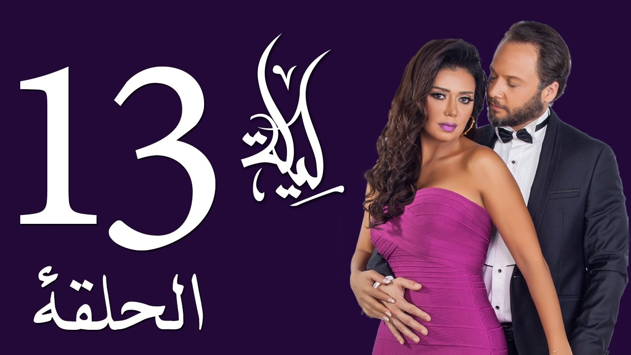 Leila Series - Episode 13 -  مسلسل ليلة - الحلقة الثالثة عشرة