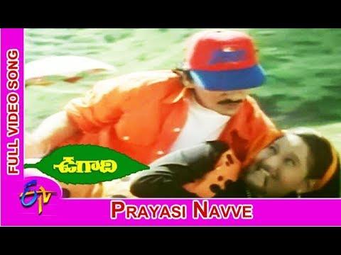 Prayasi Navve Full Video Song   Ugadi   SV. Krishna Reddy   Laila Mehdin   Sudhakar   ETV Cinema