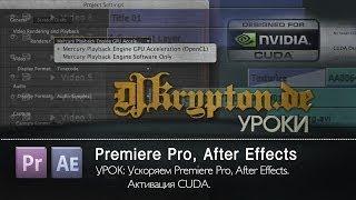 УРОК: Ускоряем Premiere Pro и After Effects. Активация CUDA.