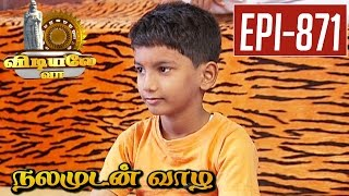 Simple Yoga Asana for Kids - Nalamudan vaazha | Yoga Demo in Tamil