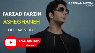 Farzad Farzin - Asheghaneh - Official Video ( فرزاد فرزین - عاشقانه - ویدیو )