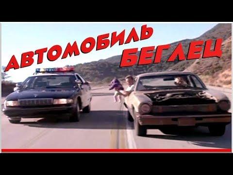 Дорожный Триллер «АВТОМОБИЛЬ-БЕГЛЕЦ