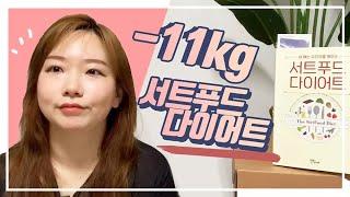 -11kg 서트푸드 다이어트 1달 후기!!