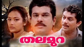 Thalamura Malayalam Full Movie # Super Hit Malayalam Movie # Malayalam Full Movie