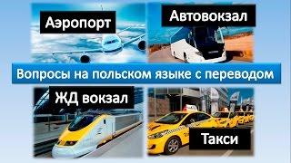 Аэропорт, ЖД вокзал, автовокзал, общественный транспорт, такси. Урок польского языка