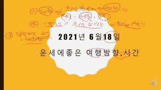 2021년 6월 여행길일-6월 18일  여행방향,시간,여행지