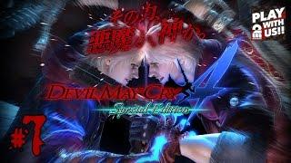 #7【DMC4】おついちの「デビルメイクライ4 スペシャルエディション」【Devil May Cry4】