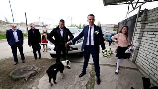 Свадебный Выкуп.  Анечка и Данечка. 2017
